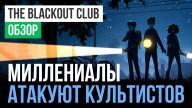 Обзор игры The Blackout Club