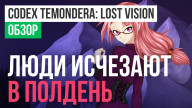 Обзор игры Codex Temondera: Lost Vision