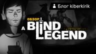 Блоги. A Blind Legend. Приключение для незрячих