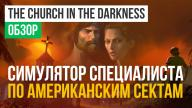 Обзор игры The Church in the Darkness