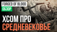 Обзор игры Forged of Blood