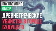Обзор игры Dry Drowning