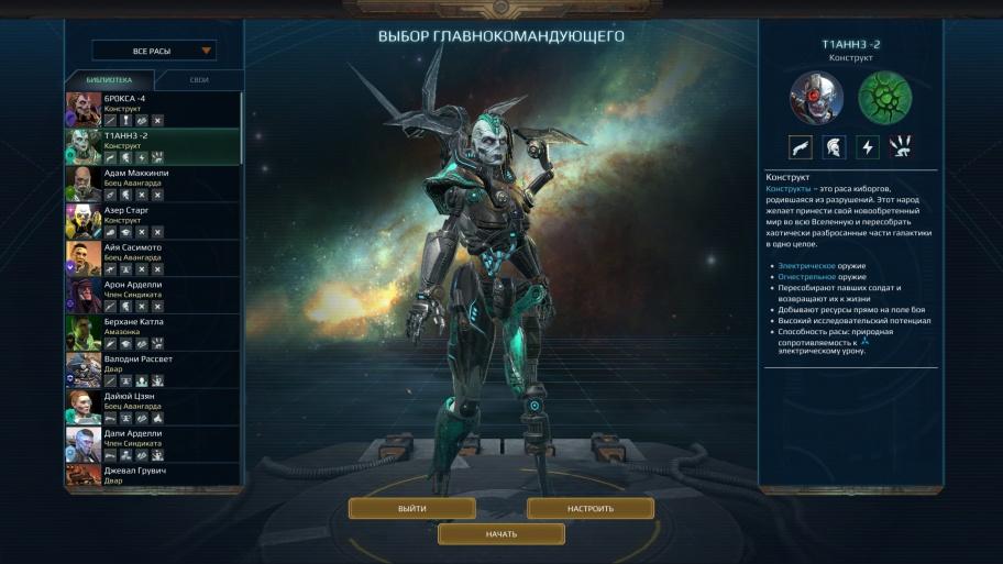 Age of Wonders: Planetfall обзор игры