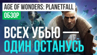 Обзор игры Age of Wonders: Planetfall