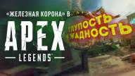 «Железная корона» в Apex Legends — глупость и жадность
