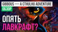 Обзор игры Gibbous: A Cthulhu Adventure
