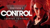 Превью по пресс-версии к игре Control