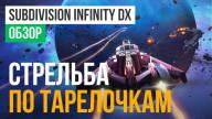Обзор игры Subdivision Infinity DX