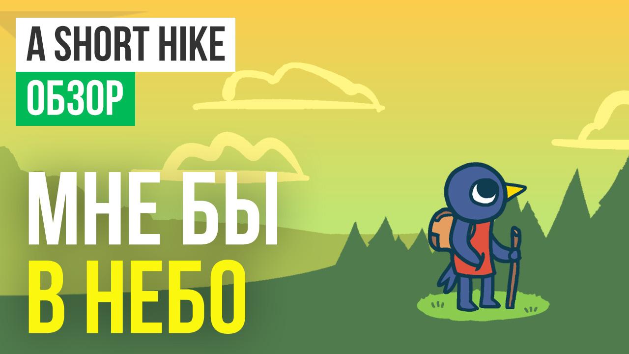 A Short Hike: Обзор