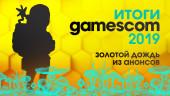 Итоги gamescom 2019 — золотой дождь из анонсов