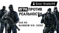 Блоги. Игра против реальности. SAS из Rainbow Six: Siege
