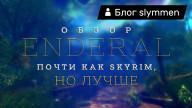 Блоги. Обзор Enderal — Почти как Skyrim, но лучше