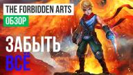 Обзор игры The Forbidden Arts