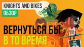 Knights and Bikes: Обзор