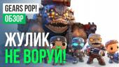 Gears Pop!: Обзор