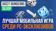 Обзор игры Dicey Dungeons