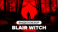 Blair Witch: Видеообзор