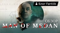 Блоги. Обзор The Dark Pictures Anthology: Man of Medan