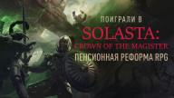 Превью по демоверсии игры Solasta: Crown of the Magister