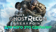 Tom Clancy's Ghost Recon: Breakpoint: Превью по бета-версии