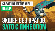 Creature in the Well: Обзор