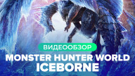Monster Hunter: World — Iceborne: Видеообзор