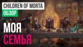 Children of Morta: Обзор
