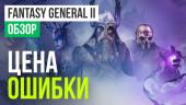 Fantasy General 2: Invasion: Обзор