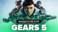Gears 5: Видеообзор