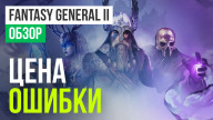Fantasy General 2: Invasion: Обзор