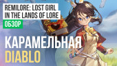 RemiLore: Lost Girl in the Lands of Lore: Обзор