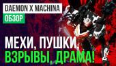 Daemon X Machina: Обзор
