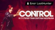 Блоги. Control — Наследие по ту сторону грани секретных материалов