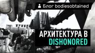 Блоги. Архитектура в Dishonored. Часть 2