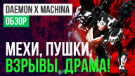 Daemon X Machina: Обзор