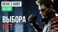 Обзор игры Devil's Hunt
