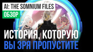 AI: The Somnium Files: Обзор