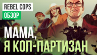 Rebel Cops: Обзор