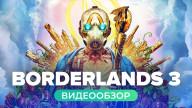Видеообзор игры Borderlands 3
