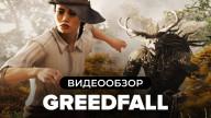 GreedFall: Видеообзор
