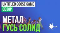Untitled Goose Game: Обзор