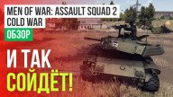 Men of War: Assault Squad 2 — Cold War: Обзор