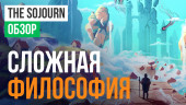 The Sojourn: Обзор