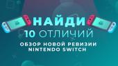 Найди 10 отличий — обзор новой ревизии Nintendo Switch
