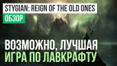 Stygian: Reign of the Old Ones: Обзор