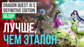 Dragon Quest XI S: Echoes of an Elusive Age - Definitive Edition: Обзор