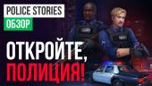 Police Stories: Обзор