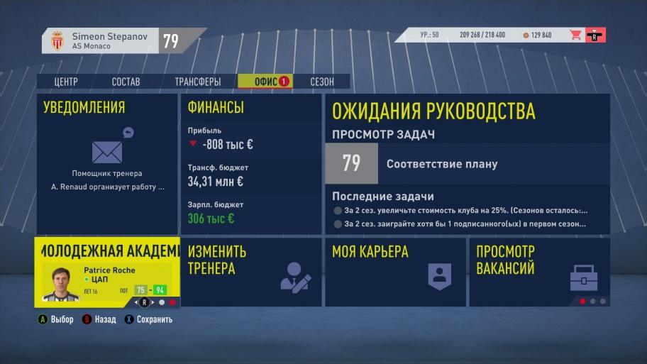 FIFA 20 обзор игры