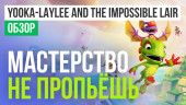 Yooka-Laylee and the Impossible Lair: Обзор