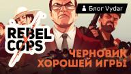 Блоги. Rebel Cops — черновик хорошей игры